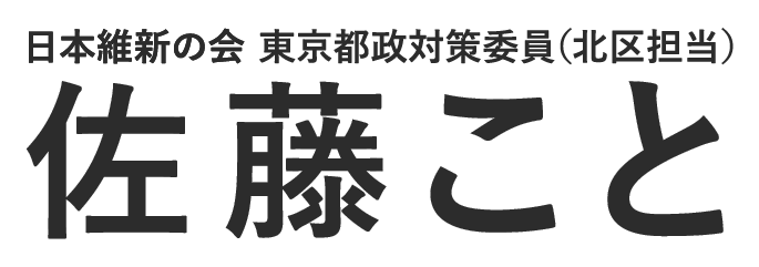 佐藤こと 公式サイト